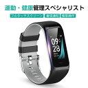 【健康管理】スマートブレスレット スマートウォッチ スマート ウォッチ iPhone android 対応 健康 GPS連携 メンズ …