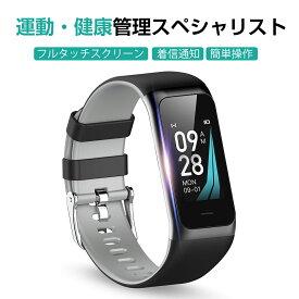 【健康管理】スマートブレスレット スマートウォッチ スマート ウォッチ iPhone android 対応 健康 GPS連携 メンズ レディース ip67防水 日本語 line 対応 血圧 心拍計 歩数計 腕時計 父の日 ギフト 着信通知 送料無料 母の日