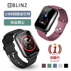 【楽天1位】スマートウォッチ 体温 検知 BLINZ 血中酸素 心拍計 血圧計 スマート ウォッチ 1.69インチ大画面 iPhone Android対応 睡眠検測 活動量計 Bluetooth5.2 運動モード 文字盤変更 メンズ レディース タッチバネル IP67防水 着信 SNS通知 GPS連携 2021