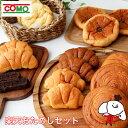 楽天おためしセット リニューアル(7種類16個入)ロングライフパン お試し 送料無料 デニッシュ、小町、クロワッサン …