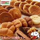 コモパン50個セット リニューアル(17種類50個入)ロングライフパン