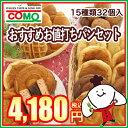 ◆コモのパン◆《送料無料》おすすめお値打ちパンセット(15種類32個入)コモパン32個セット♪朝食におやつに♪保存料…