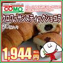 クロワッサンスティックショコラ(20個入)10P18Jun16 ロングライフパン