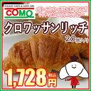 クロワッサンリッチ(20個入)◆バター入りマーガリンの風味が人気の秘密♪オーブンで暖めるとおいしい10P18Jun16 ロングライフパン