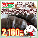 クロワッサンショコラ(20個入)【期間限定】◆pan1020014◆10P23Apr16