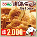 コモのパンお試しセット♪楽天カフェで販売中の商品をはじめ、コモのパンで人気の商品を揃えました。是非食べて頂きた…