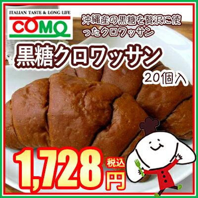 黒糖クロワッサン(20個入)◆ 黒糖の風味が人気の秘密 リピート購入のお客様が多い商品です ≫≫10P18Jun16 ロングライフパン