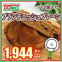 ブランデニッシュプレーン 12個入りパネトーネ種を使用し、ブラン(小麦ふすま)の入ったプレーンなデニッシュです♪