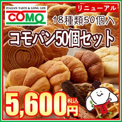 コモパン50個セット(18種類50個入)《送料無料》ロングライフパン【set15】朝食におやつに♪ かわいい箱に入ってお届け♪ ロングライフパン