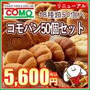 《送料無料》コモパン50個セット(18種類50個入)【set15】