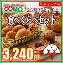 食べくらべセット (25種類25個入)◆迷ったらコレ★コモパンを25種類 お楽しみいただけるセット!