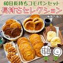 【60日】コモのパン 長持ちセレクション 10種類25個入《製造日より60日間》日持ちするパンの詰め合わせ! ロングライフパン