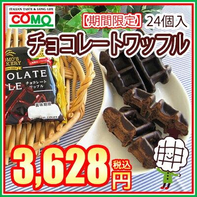 チョコレートワッフル 【期間限定】(24個入) ロングライフパン