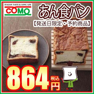 【お届け日指定不可・予約商品】あん食パン10P18Jun16【RV01】