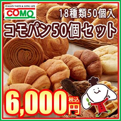 コモパン50個セット(18種類50個入)ロングライフパン【set15】朝食におやつに♪ かわいい箱に入ってお届け♪ ロングライフパン