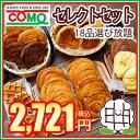【18品選び放題】「セレクトセット」コモのパンの一覧からお好きな商品をセレクト!人気セット商品です!10P18Jun16 …