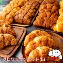 クロワッサンセット(L)(5種類35個入)ロングライフパン