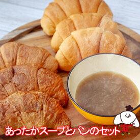 【数量限定】あったかスープとパンのセット(パン:2種類6個入・スープ:5個入)ロングライフパン