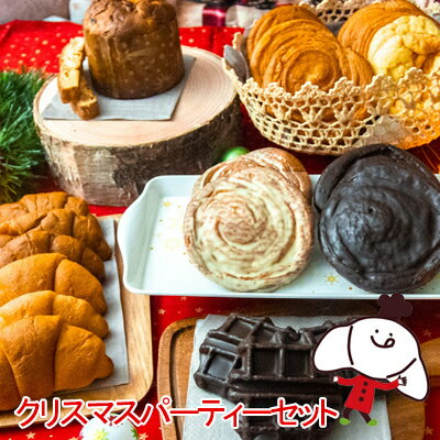 クリスマスパーティーセット(10種類24個入)ロングライフパン