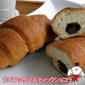 【35日】クロワッサンスティックショコラ(20個入)ロングライフパン