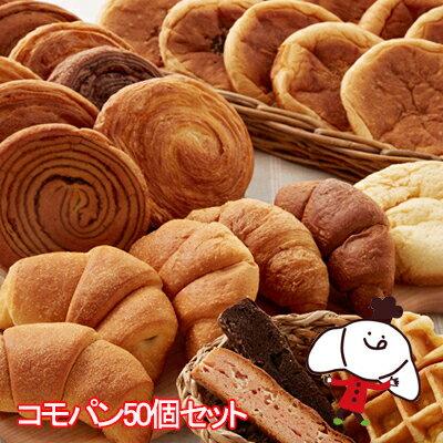 コモパン50個セット リニューアル(16種類50個入)ロングライフパン
