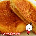 【60日】スイートポテト小町(18個入)ロングライフパン