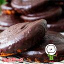 【60日】チョコラータ【期間限定】(18個入)ロングライフパン