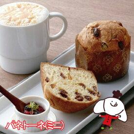パネトーネ(ミニ)(12個入)10P18Jun16 ロングライフパン