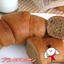 【50日】ブランクロワッサン(20個入)小麦ブランの入った食物繊維豊富なクロワッサン♪ 食物繊維レタス1個分◆糖質 1…