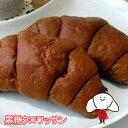 【35日】黒糖クロワッサン(20個入)ロングライフパン