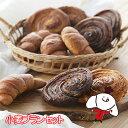 小麦ブランセット◆しっとりモチモチ! 健康志向のふすま入パン!ブランシリーズ3種類のセット☆ブランクロワッサン…