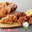人気定番セット(M)(8種類16個入)ロングライフパン