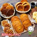 【60日】コモのパン 長持ちセレクション(10種類25個入)《製造日より60日間》日持ちするパンの詰め合わせ!ロングラ…
