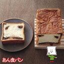 【お届け日指定不可・予約商品】【35日】あん食パンロングライフパン