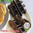 【60日】チョコレートワッフル 【期間限定】(24個)ロングライフパン