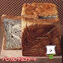 【お届け日指定不可・予約商品】【35日】パンカレチョコラートロングライフパン