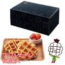 ワッフルセット(L)化粧箱入(2種類18個入)ロングライフパン