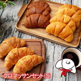 クロワッサンセット(S)(3種類10個入)ロングライフパン