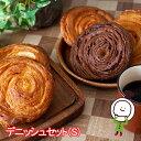 デニッシュセット(S)(5種類5個入)ロングライフパン