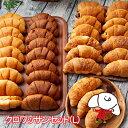 クロワッサンセット(L)(4種類35個入)ロングライフパン