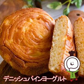 【60日】デニッシュパインヨーグルト(期間限定)(18個入)ロングライフパン