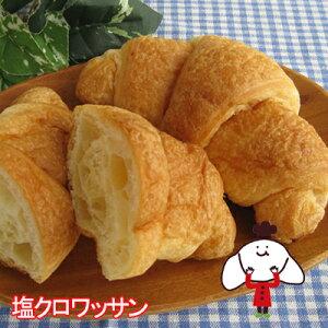【50日】塩クロワッサン(20個入)ロングライフパン