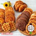 《SALE》夏の贈り物【期間限定】(9種類30個入)ロングライフパン