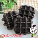【60日】チョコレートワッフル 【期間限定】(24個入)ロングライフパン