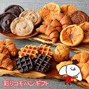 彩りコモパンギフト【期間限定】(11種類24個入)ロングライフパン
