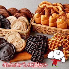 冬のコモパン50個セット【期間限定】(10種類50個入)ロングライフパン