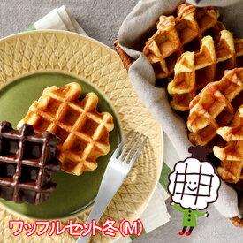 ワッフルセット冬(M)【期間限定】(3種類12個入)ロングライフパン