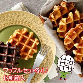 ワッフルセット冬(L)化粧箱入【期間限定】(3種類18個入)ロングライフパン