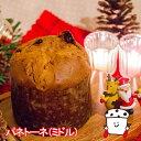 パネトーネ ミドル【期間限定】ロングライフパン