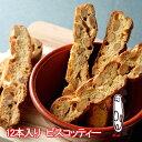 12本入り ビスコッティー(12本入)ロングライフパン